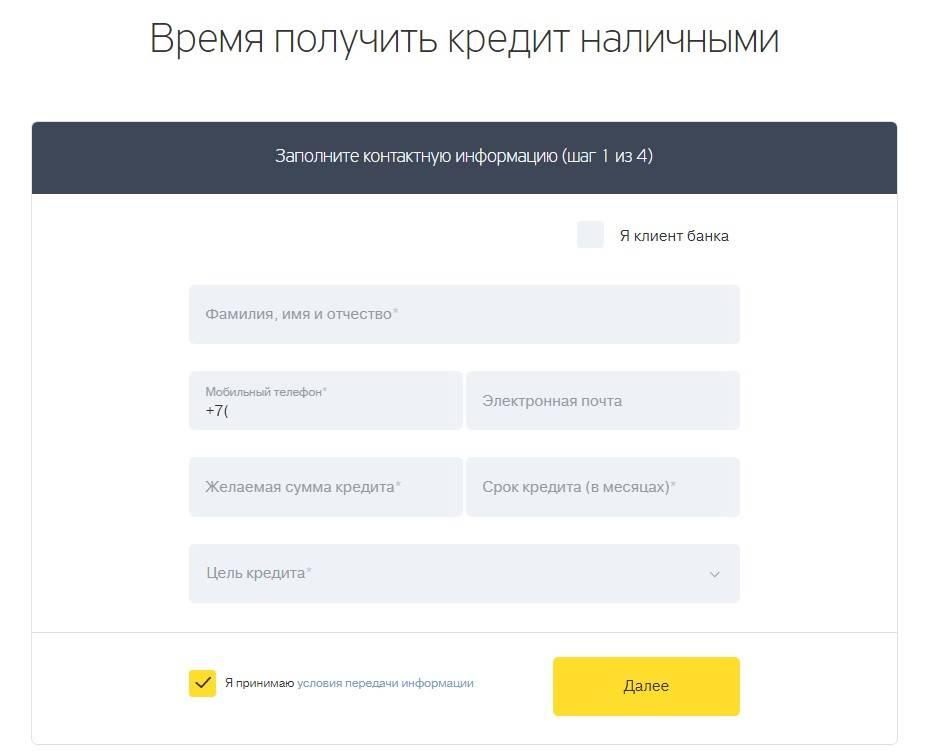 заявки онлайн на кредит наличными во все банки белгород вулкан официальный сайт игровых автоматов на деньги онлайн с выводом денег