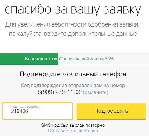 рассчитать кредит для пенсионеров в сбербанке